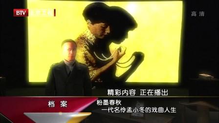 一代名怜孟小冬的戏曲人生(120309粉墨春秋 )