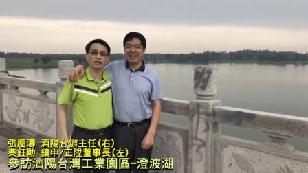 山東濟南~文化學習感恩之旅  / 秦钰勋