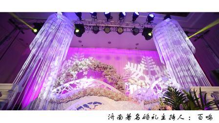时光不老 我们不散 主题婚礼 北京 济南高端婚礼主持人百鸣18678881028