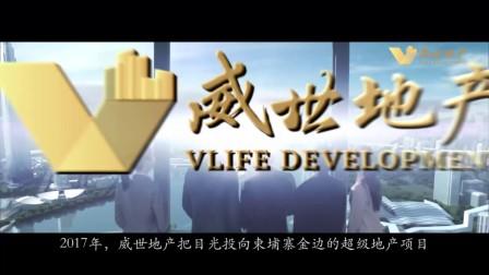 东华荟房产项目宣传片