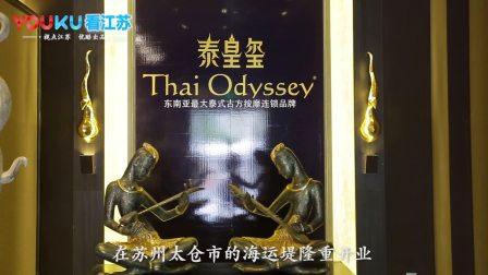 泰皇玺中国第二家旗舰店盛大开业