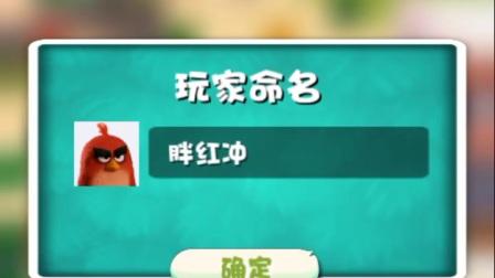 赵云解说愤怒的小鸟冲冲冲第一期黑胖鸟