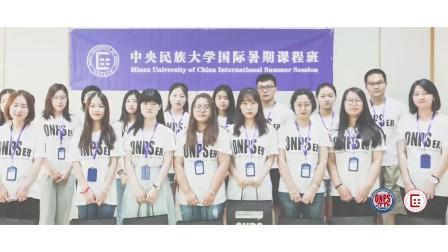 ONPS国际暑期学校平台2017北京校区