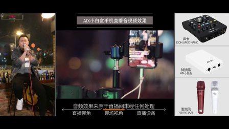 AIX:小白盒手机直播音视频效果