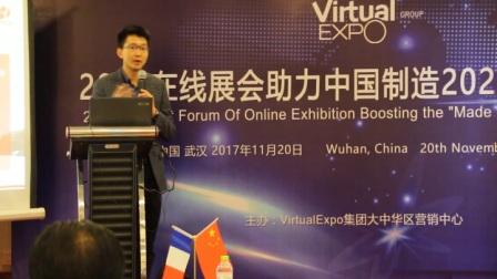 杨乐天-华工激光-2017在线展会助力中国制造2025高峰论坛