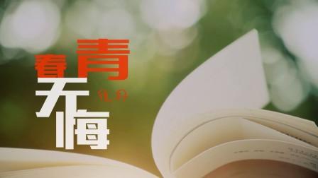 西安宣传片拍摄制作 《中国石化寻找最美青工》样片参考 陕北延安评选人物