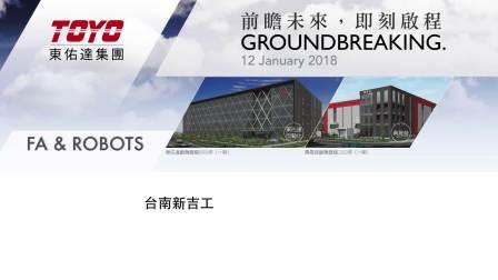 News   ▌ 东佑达台南新吉扩建核心工厂开工动土  2018.1.12