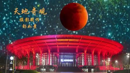 月食-红月亮