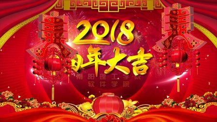 南阳理工学院软件学院祝你2018狗年大吉!