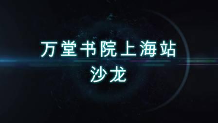 阿里妈妈万堂书院上海站4月19日沙龙