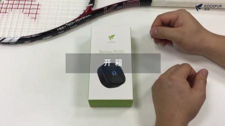 01酷浪智能网球2.0开箱介绍
