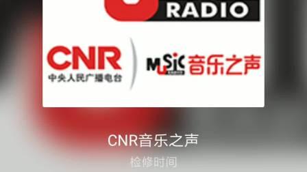2018515中央人民广播电台音乐之声开机