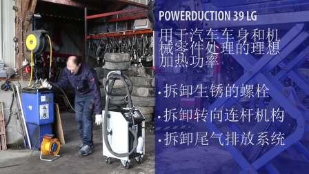 POWERDUCTION 39 LG(GYS 吉欧斯 CN)