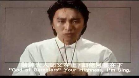 周星驰电影经典片段 阿叔你有咗身纪啊