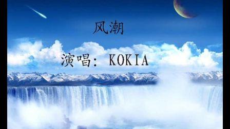 从仙境中飘出清扬的吟唱《风潮·current》KOKIA
