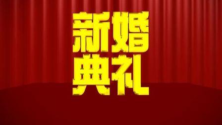 红喜_工作室_片头_之新婚庆典