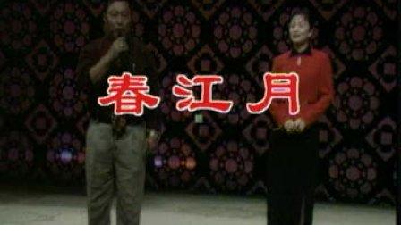 晋剧名家名段之春江月(史佳华)