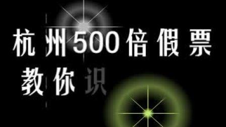 杭州500倍假票教你识别真假
