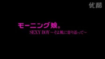 モ-ニング娘。- SEXY BOY~そよ风に寄り添って~