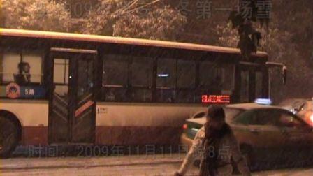 [拍客]实拍09西安入冬第一场雪  鹅毛大雪超级壮观