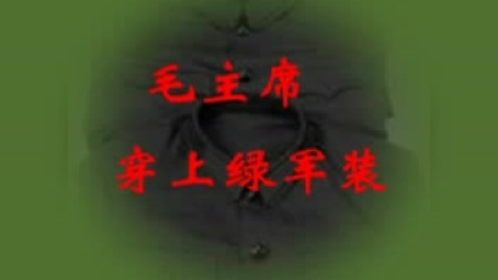 毛主席穿上绿军装