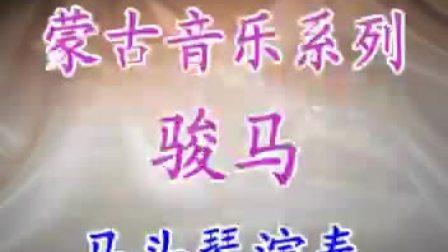 蒙古音乐系列--骏马(马头琴)