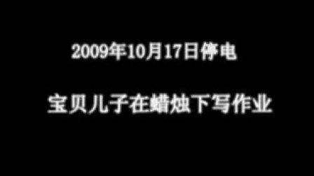 2009.10.17停电拍摄儿子蜡烛下写作业