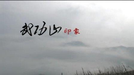 武功山印象