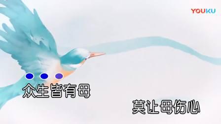 放生素食歌-MV