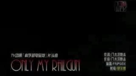 科学超电磁炮主题曲完整版有字幕