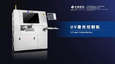 卷对片UV激光切割机G15R