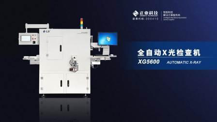 全自动X光检查机XG5600