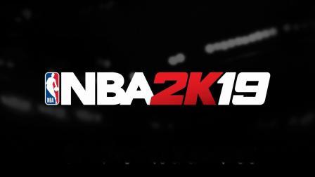 NBA2K19-听说NBA2K19从上海启程