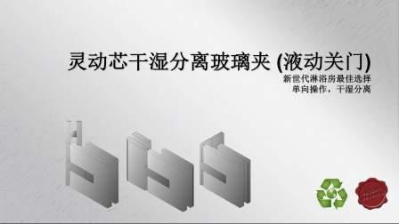 BESTKO 瑞高灵动芯干湿分离玻璃夹 (液动式) - MZ1011