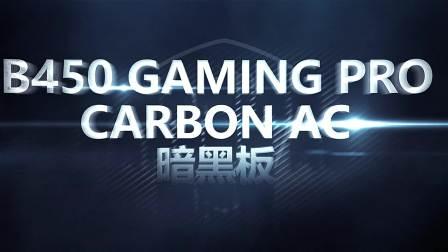 微星B450 GAMING PRO CARBON AC主板介绍