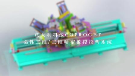 意大利科派COPROGET柔性二维/三维拉弯系统