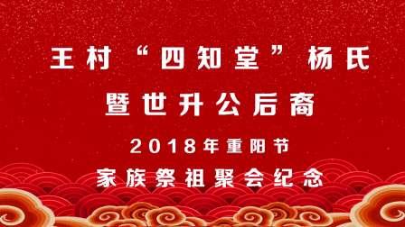 """王村""""四知堂""""杨氏家族祭祖聚会修正版"""