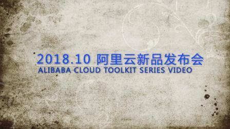 第1集 阿里云新品发布会 - Cloud Toolkit 部分(2018.10)