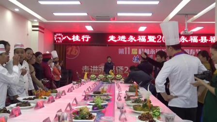 2018永福第十一届福寿节【美食大赛】