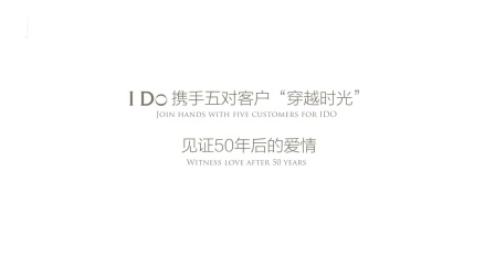 "IDO情感访谈""五十年后的爱情"""