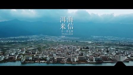 [洱海来信]云南大理婚礼电影