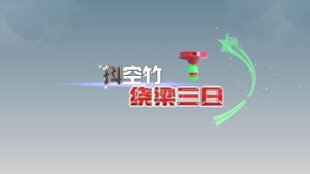 空竹-绕梁三日