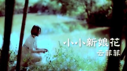 【小小新娘花】雲菲菲