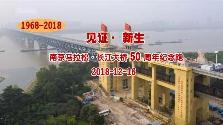 《 见证· 新生 》南京马拉松·长江大桥50周年纪念跑(摄制 帅建军)