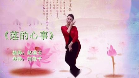 山西舞韵舞蹈队闫俊萍《莲的心事》