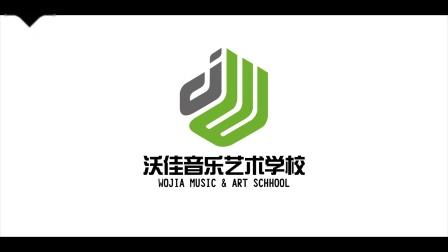 沃佳音乐艺术学校2019新年音乐会开幕
