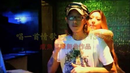 唱一首情歌-龙梅子VS冷漠DJ