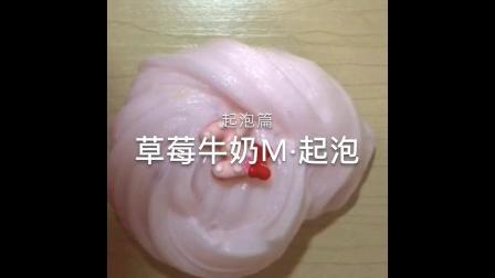 草莓牛奶M·起泡篇  连更  喜欢哇❤️  后面会更几个动漫开封