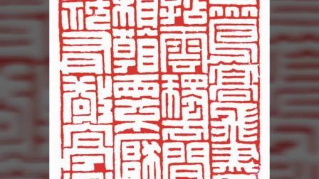巨文刚书画印作品(4)