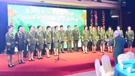 合唱《打靶归来》唐山市乒协2019年会节目